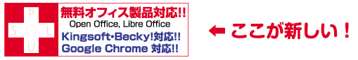 ここが新しい! 無料オフィス製品対応!! OpenOffice, LibreOffice, KINGSOFT Office, Becky, Google Chrome 対応!!