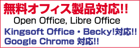 無料オフィス製品対応!! OpenOffice LibreOffice KINGSOFT Office Becky! Google Chrome 対応!!